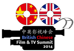 British Chinese Film & TV Summit